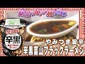やみつき旨辛 辛黒富山ブラックラーメン【魅惑のカップ麺の世界#371】