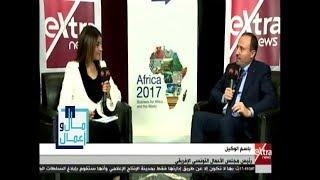 مال وأعمال | لقاء مع رئيس مجلس الأعمال التونسي الإفريقي على هامش مؤتمر إفريقيا 2017