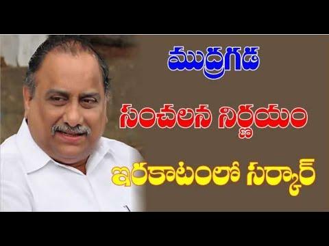 ముద్రగడ సంచలన నిర్ణయం ఇరకాటంలో ఏపీ సర్కార్ | Mudragada Decision on Padayatra Troubles AP Govt