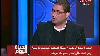 أبو حامد: قانون التأمينات الموحد سيعالج مشاكل أصحاب المعاشات.. فيديو
