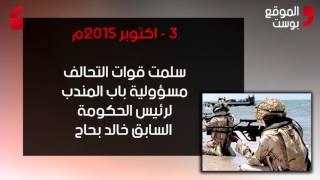 شاهد فيديو خاص من انتاج الموقع بوست حول كيف تطورت الاوضاع في باب المندب باليمن