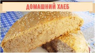 Домашний хлеб, самый простой рецепт.
