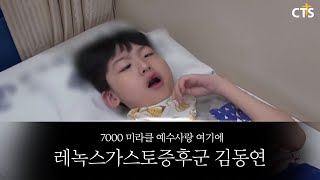 7000미라클 예수사랑 여기에_레녹스가스토증후군 김동연(17.09.06)