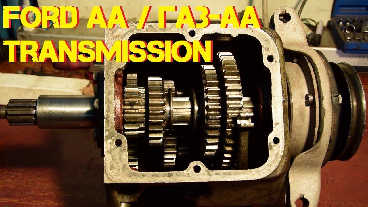 Ford AA / GAZ AA / ГАЗ-АА - 4 Speed Transmission