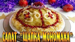 """Праздничный салат """"Шапка Мономаха"""" вкусный, эффектный и оригинальный.  Salad 'Cap of Monomakh """""""
