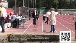 Финал городской спартакиады школьников по лёгкой атлетике 29.04.2013