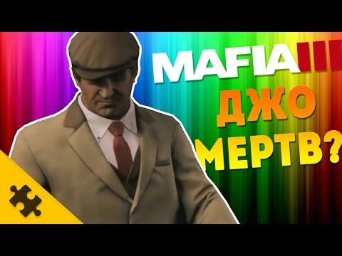Видео: MAFIA 3 - ДЖО МЕРТВ