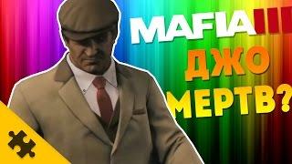 MAFIA 3 - ДЖО МЕРТВ?