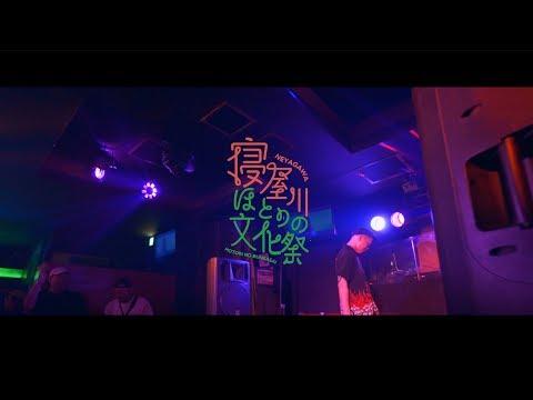 HARZEY UNI - Untitle Live / 寝屋川ほとりの文化祭プレゼンツ【心斎橋ほとり】
