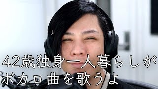 【歌ってみた】蛇足【ロキ シャルル】生歌 ボカロ  589