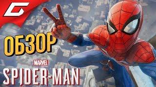 SPIDER MAN PS4 (2018) ➤ НОВЫЙ ЧЕЛОВЕК ПАУК [обзор]