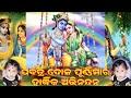 Happy Dola Purnima