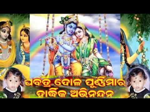 Happy Dola Purnima Youtube