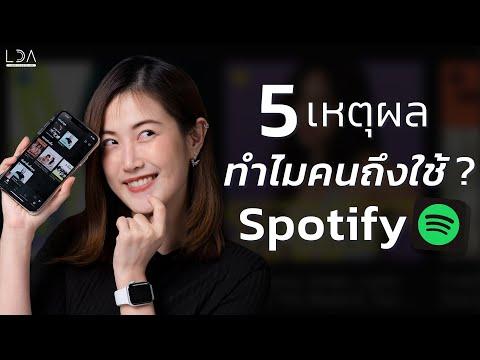 5 เหตุผลทำไมคนถึงใช้ Spotify ? | LDA World