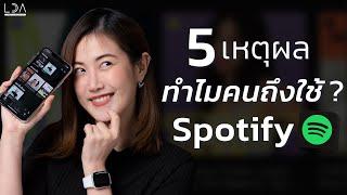 5 เหตุผลทำไมคนถึงใช้ Spotify ? | LDA World screenshot 1