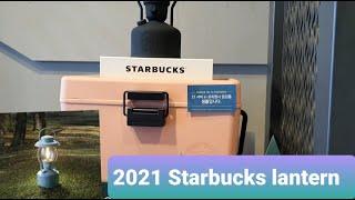 2021 스타벅스 서머 프리퀀시 쿨러, 랜턴. 민트블루…