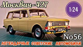 Москвич-427 1:24 Легендарные Советские Автомобили №56 Hachette/Car model Moskvitch 427
