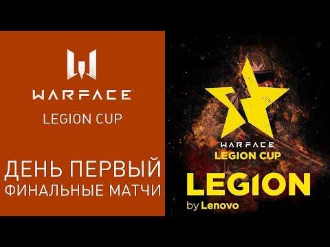 Legion Cup: День 3.