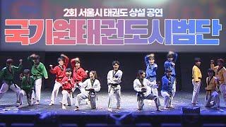 2020 서울시 태권도 상설공연 in 국기원