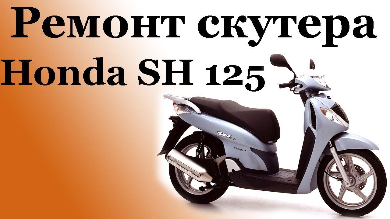 СВОИМИ РУКАМИ: Ремонт скутера Honda SH 125i (1часть)