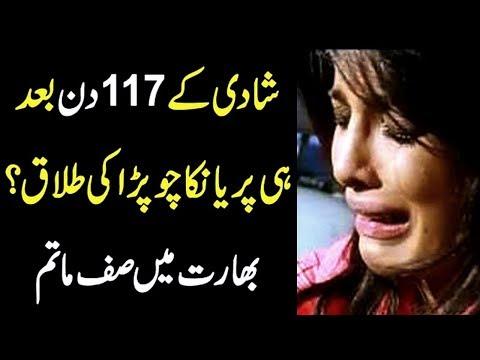 Priyanka Chopra divorce only 117 days after marriage?