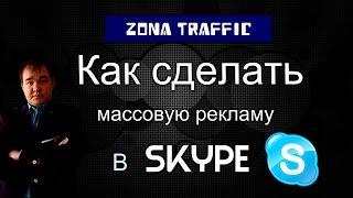 Урок 4 Zona Traffic  - Массовая реклама в skype #умный доход #elysium company #tirus