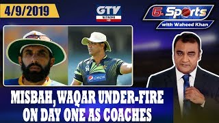 Misbah, Waqar Under-Fire on day one as coaches   G Sports with Waheed Khan, 4th September 2019