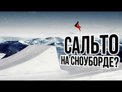 Основные ошибки при бэкфлипе на сноуборде