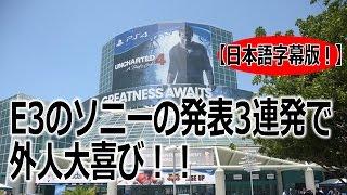 E3のソニーの発表で外人達が歓喜で発狂!【日本語字幕】