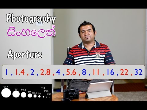 Photography සිංහලෙන් - ඇපචර් ( Aperture )