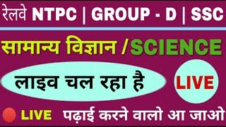 General Science/ सामान्य विज्ञान - 🔴 #Live_Class For RRB NTPC, LEVEL-01 ( Group- D ) ,