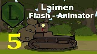 Laimen Flash - Animator: Jurassic Park. 5 Серия.