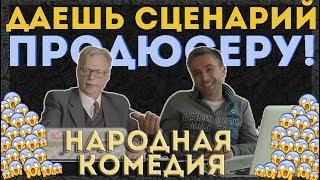 Народная комедия про охотников: разбор сценарной заявки