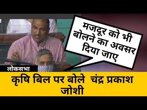 Chittorgarh सांसद CP Joshi ने संसद में उठाया सिलोकोसिस बीमारी का मुद्दा | Loksabha