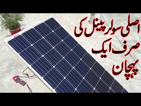 How to identify original solar panel | Original solar panel