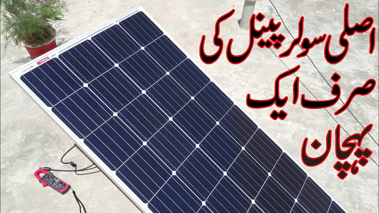 How to identify original solar panel | Original solar panel vs fake solar panel