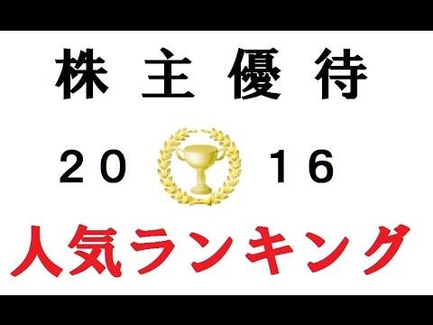 株主優待ランキング2016