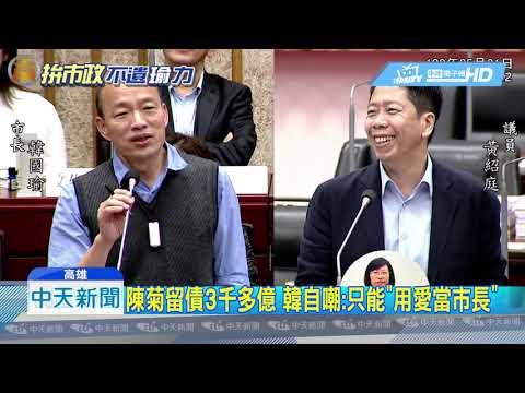 20190521中天新聞 選前承諾建設高雄 韓國瑜開轟蔡、賴皆跳票