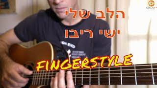 הלב שלי - ישי ריבו  עיבוד פינגרסטייל  לימוד גיטרה