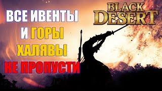 ШОК!!! ОГРОМНОЕ КОЛИЧЕСТВО ХАЛЯВЫ В BLACK DESERT * НЕ УПУСТИ!