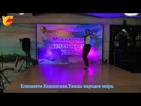 5 08 2019 Елизавета Кашанская. Танцы народов мира