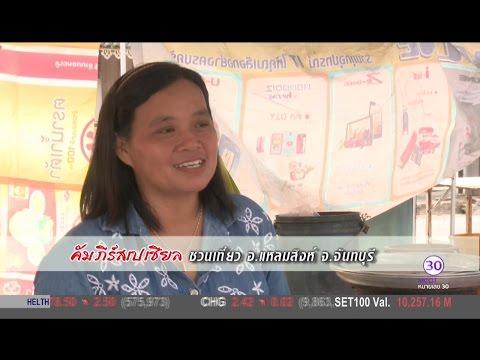 ย้อนหลัง คัมภีร์วิถีรวย Special (17 เม.ย.60) ชวนเที่ยว อ.แหลมสิงห์ จ.จันทบุรี   ช่อง 9 MCOT HD
