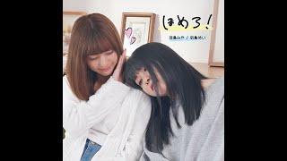 ほめろ!- 羽島めい, 羽島みき SELF COVER
