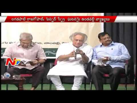 Undavalli Arun Kumar Sensational Comments at Jairam Ramesh's Book Launch Event | NTV