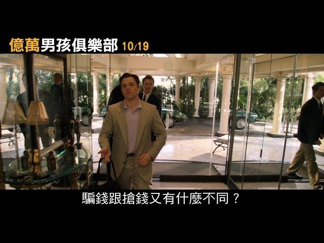 【億萬男孩俱樂部】中文預告10/19貪婪無罪