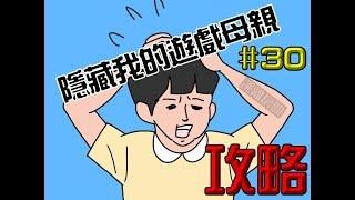 【隱藏我的遊戲母親 30】攻略-END