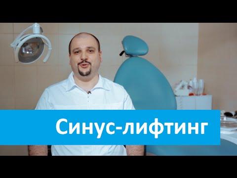 Синус лифтинг, клиника Доктор Степман об операции Синус-лифтинга