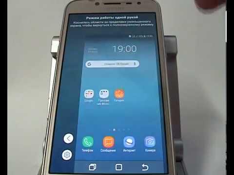 Функция управления смартфоном Samsung при помощи одной руки