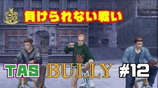[TAS]Bully Part12[ツールアシストサクサクプレイ]