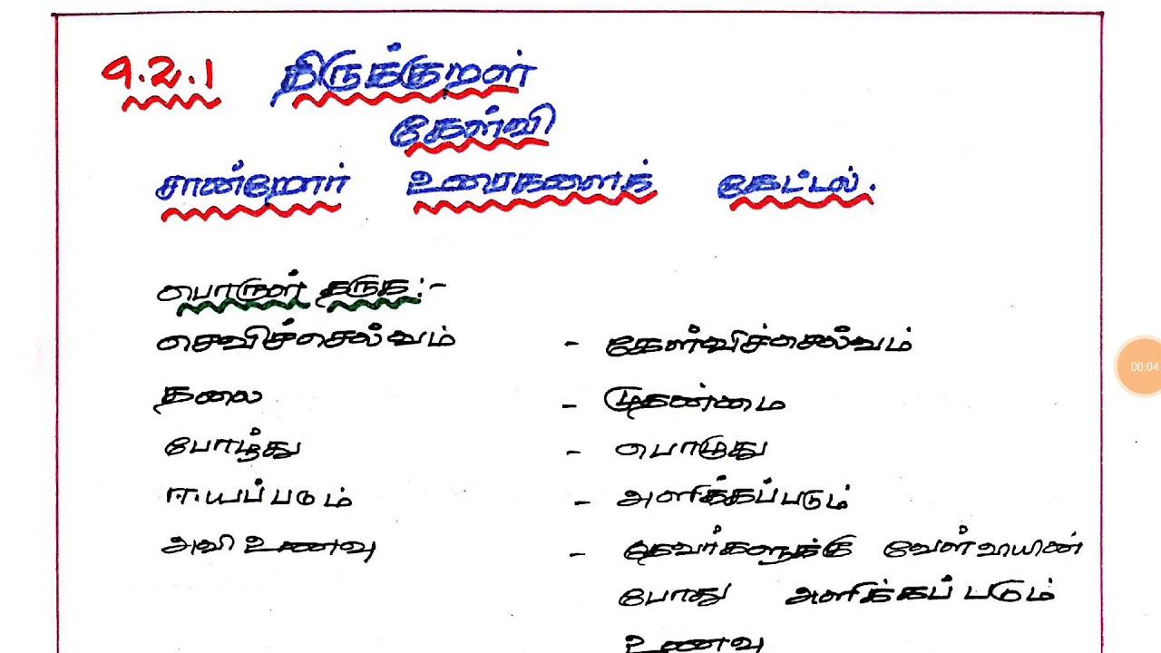 9th std tamil 2nd TERM SEIYUL SAMACHEER NOTES PART4(THIRUKKURAL KELVI,  SURADHA INBAM )